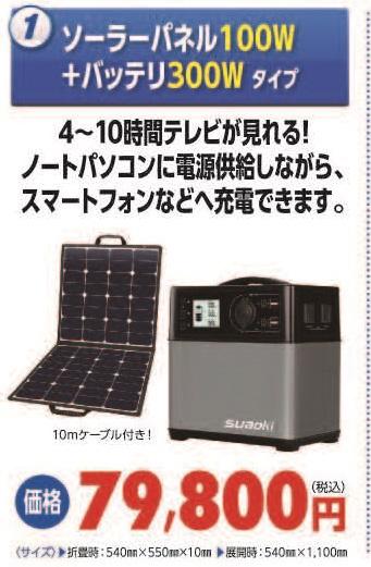 100Wソーラーパネル+300Wコンセント付きバッテリーセット